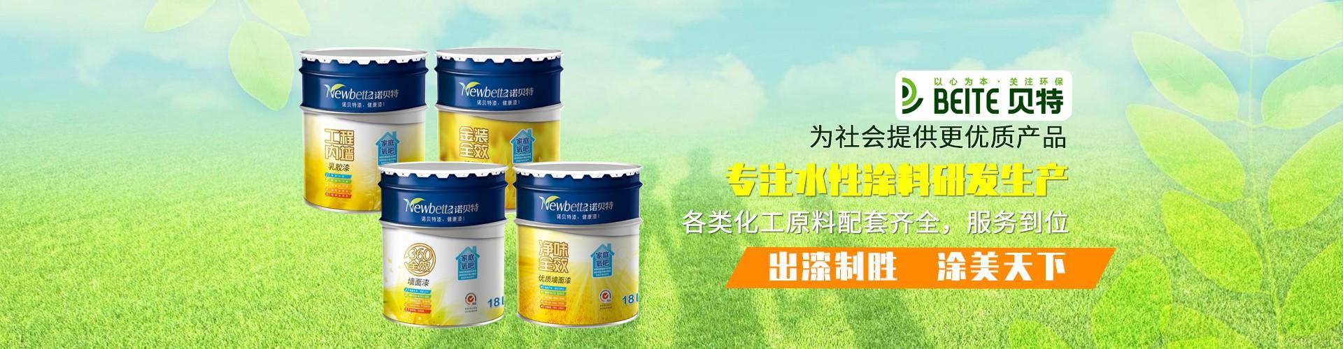 山东乳胶漆公司