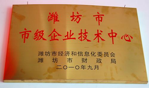 潍坊市市级企业技术中心