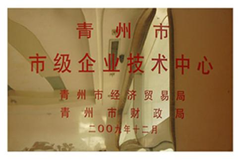 青州市市级企业技术中心