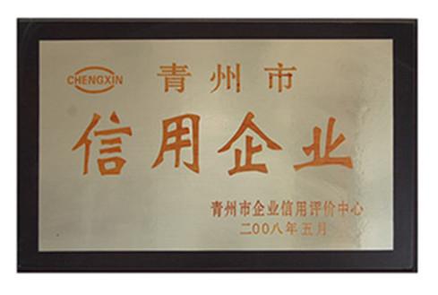 青州市信用企业